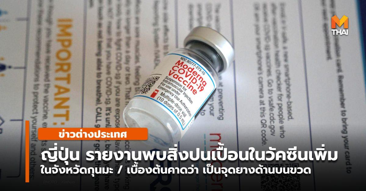 ข่าวต่างประเทศ ญี่ปุ่น วัคซีนโควิด-19 วัคซีนโมเดอร์นา โควิด-19
