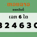 ຫວຍລາວ Lao Lottery งวดวันที่ 19 สิงหาคม 2564