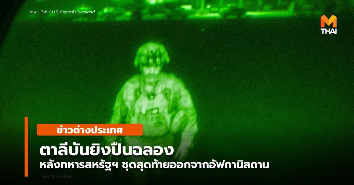 กองทัพสหรัฐฯ ข่าวต่างประเทศ ตาลีบัน สหรัฐฯ