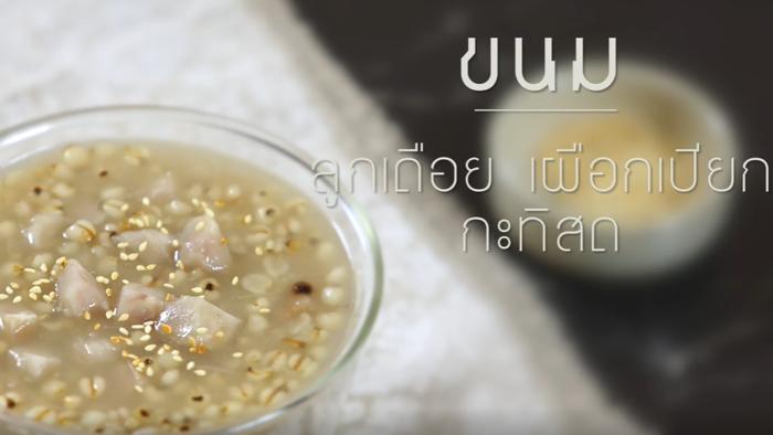สูตรขนมไทย เมนูขนมหวาน