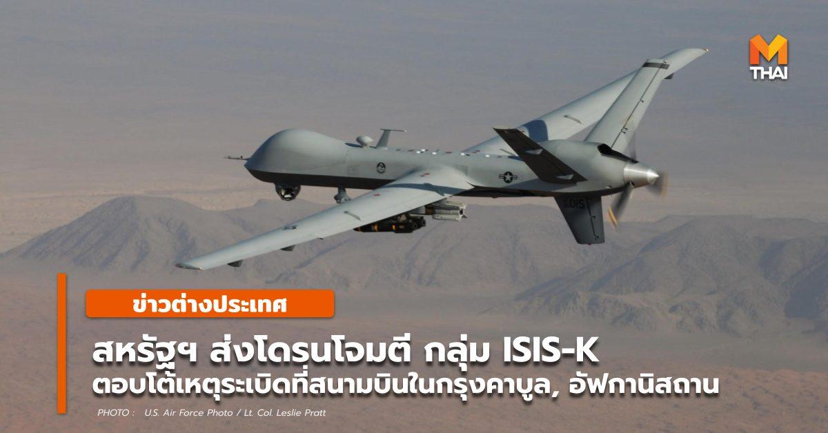 ISIS-K MQ-9 Reaper drone ข่าวต่างประเทศ สหรัฐฯ อัฟกานิสถาน