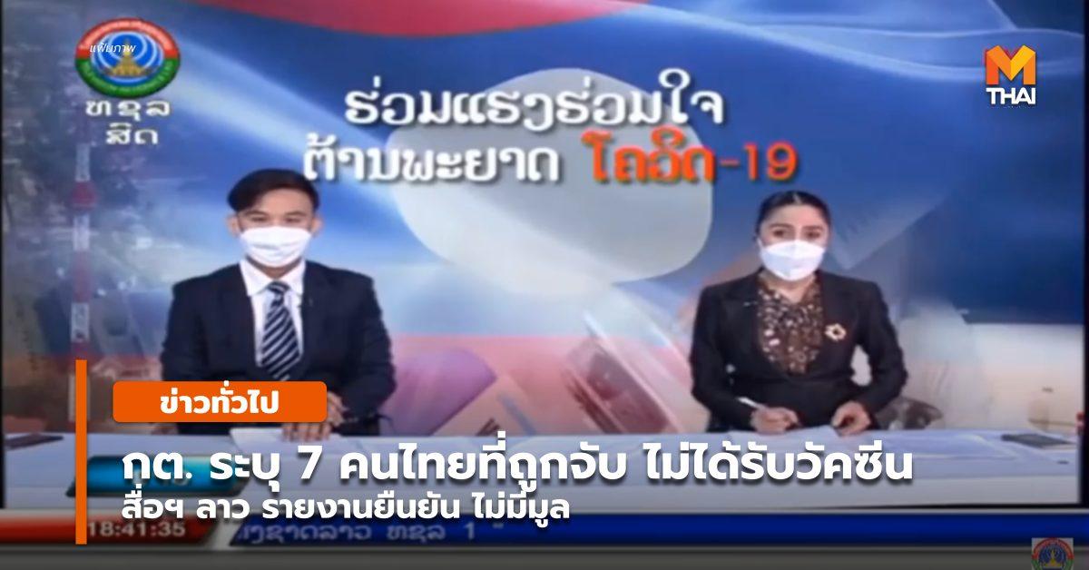 คนไทยเก็บเห็ด ฉีดวัคซีนโควิด โควิด-19