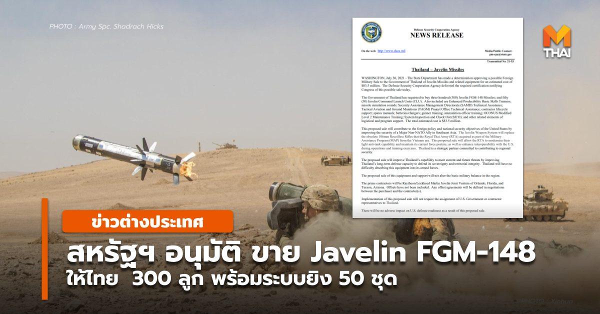 Javelin FGM-148 ข่าวต่างประเทศ จรวดพิฆาตรถถัง