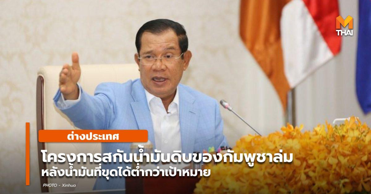 กัมพูชา ข่าวต่างประเทศ
