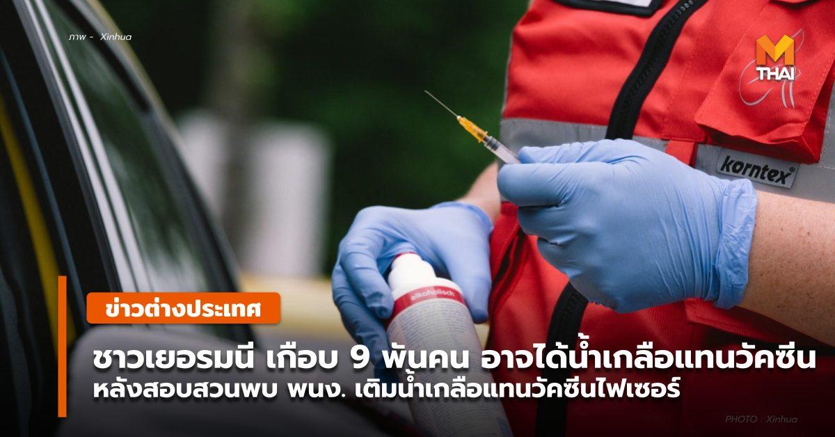 วัคซีนโควิด-19 เยอรมนี โควิด-19
