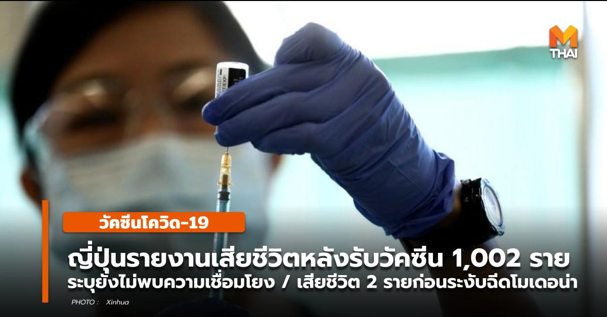 ข่าวต่างประเทศ วัคซีนโควิด-19 วัคซีนโมเดอร์นา วัคซีนไฟเซอร์ โควิด-19