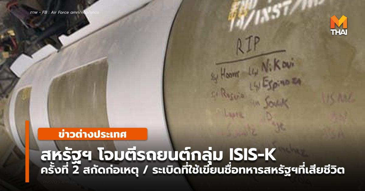 ISIS-K กองทัพสหรัฐฯ ข่าวต่างประเทศ คาบูล อัฟกานิสถาน โจมตี