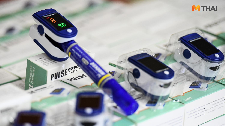 ชุด PPE ผลิตภัณฑ์ป้องกันโควิดเถื่อน เครื่องวัดออกซิเจน