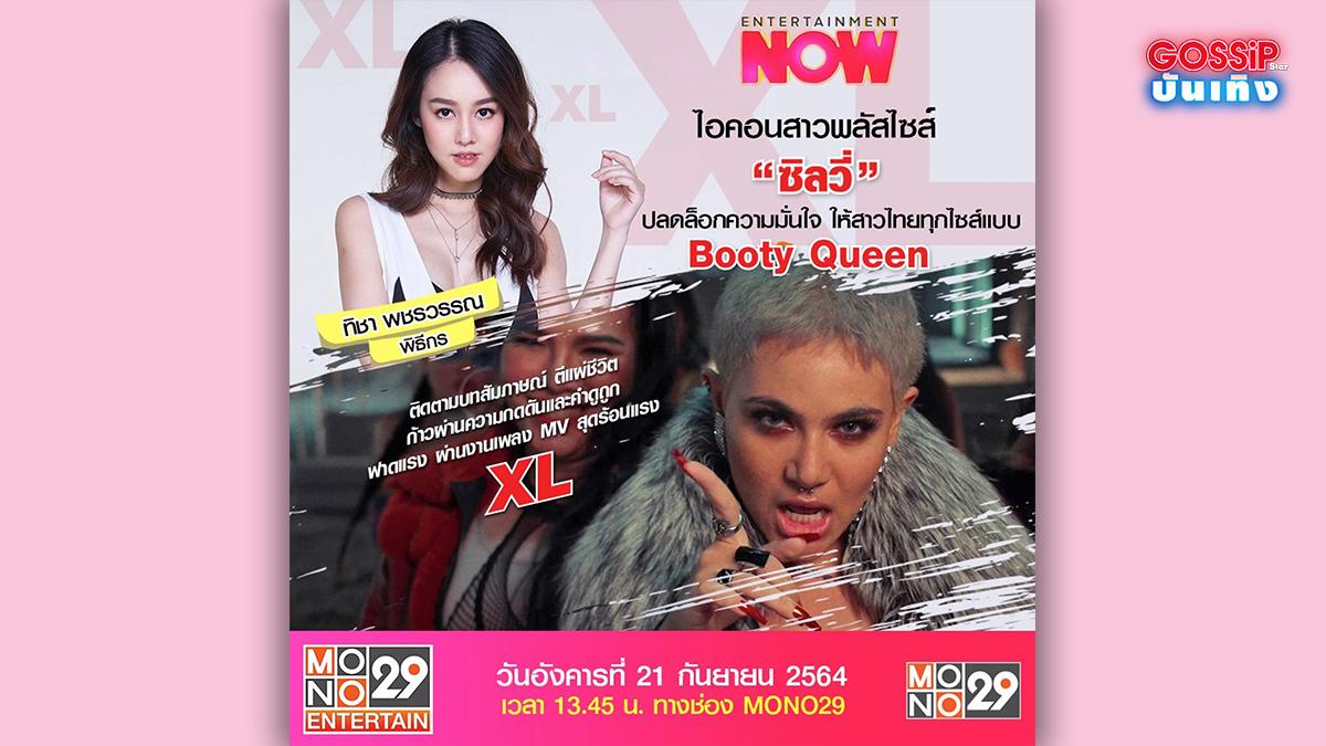 Entertainment Now MONO29 ทิชา พชรวรรณ วอร์เนอร์ มิวสิค เอเชีย