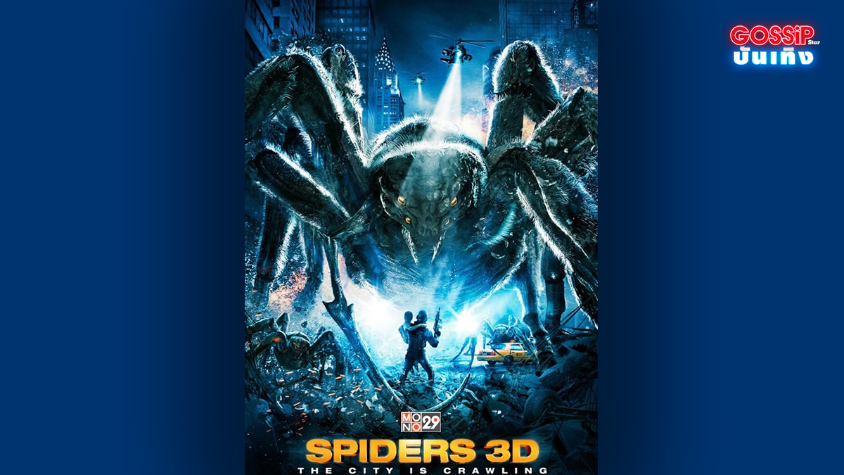 Midnight Cinema MONO29 Spiders 3D : ฝูงแมงมุมยักษ์ถล่มโลก
