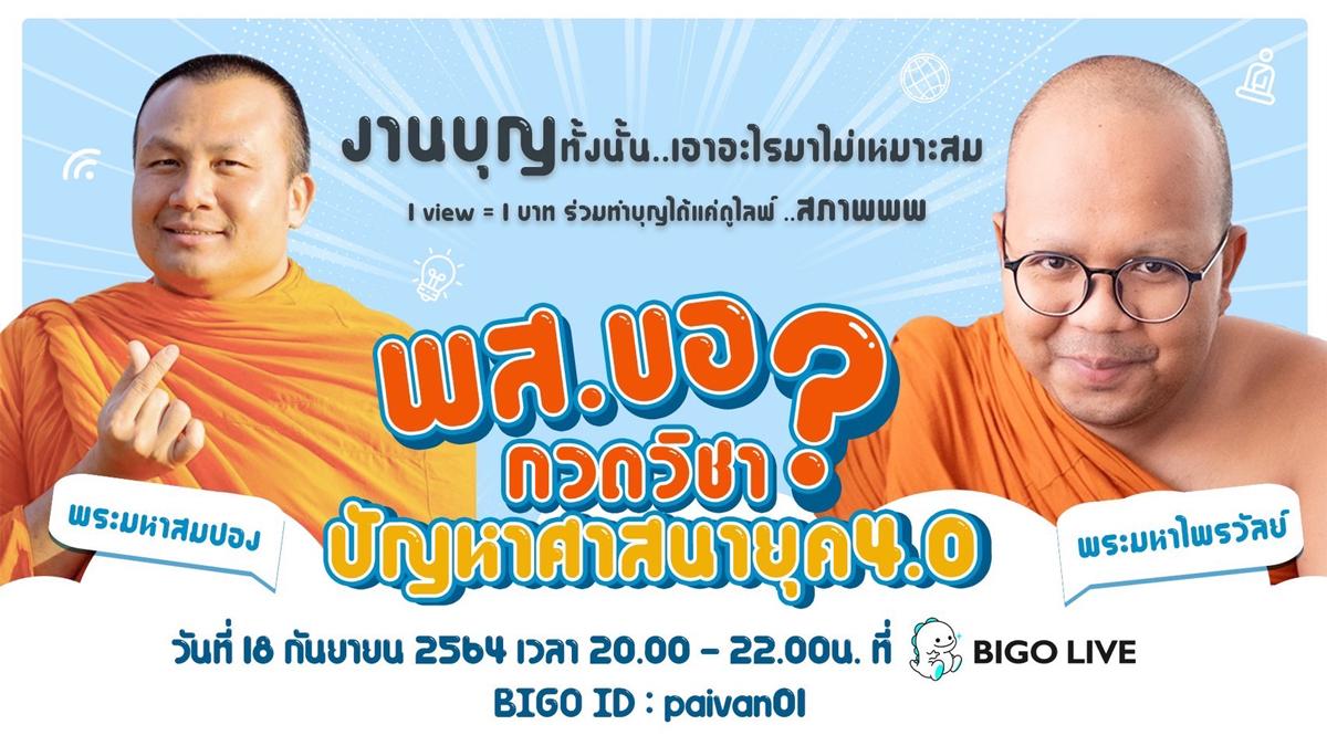 Bigo Live พระมหาสมปอง พระมหาไพรวัลย์