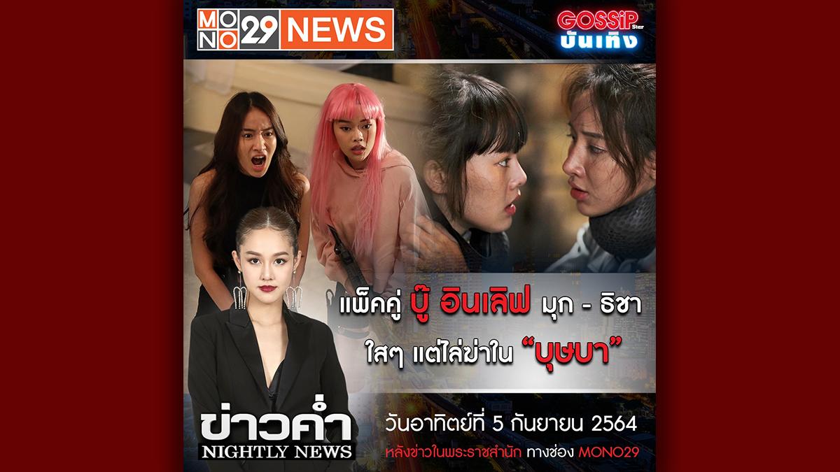 Gossip Star MONO29 ข่าวค่ำ Nightly News ทิชา พชรวรรณ ธิชา วงศ์ทิพย์กานนท์ บุษบา (The Secret Weapon) มุก พิชานา