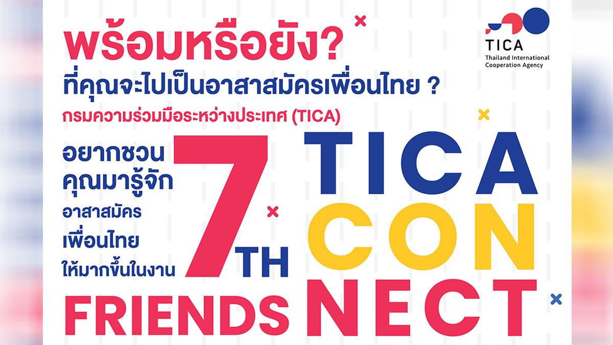 TICA CONNECT ครูเงาะ รสสุคนธ์ นนท์ ธนนท์
