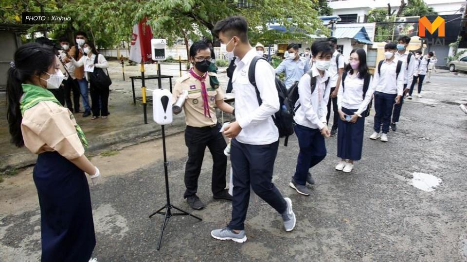 กัมพูชา การศึกษา ข่าวต่างประเทศ โควิด-19