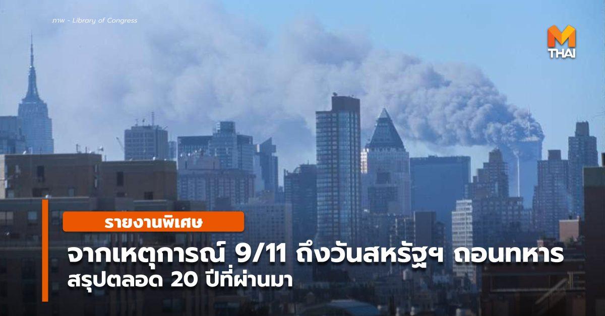 9/11 จอร์จ ดับเบิ้ลยู บุช ตาลีบัน บารัค โอบาม่า บิน ลาเดน อัฟกานิสถาน โจ ไบเดน โดนัล ทรัมป์