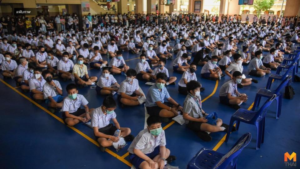 มาตรการด้านการศึกษา เยียวยานักเรียน โควิด-19