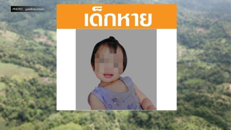 น้องจีน่า เด็กหายตัว