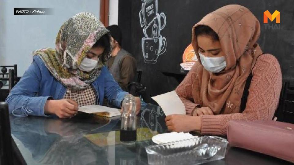 ข่าวต่างประเทศ ตาลิบัน อัฟกานิสถาน