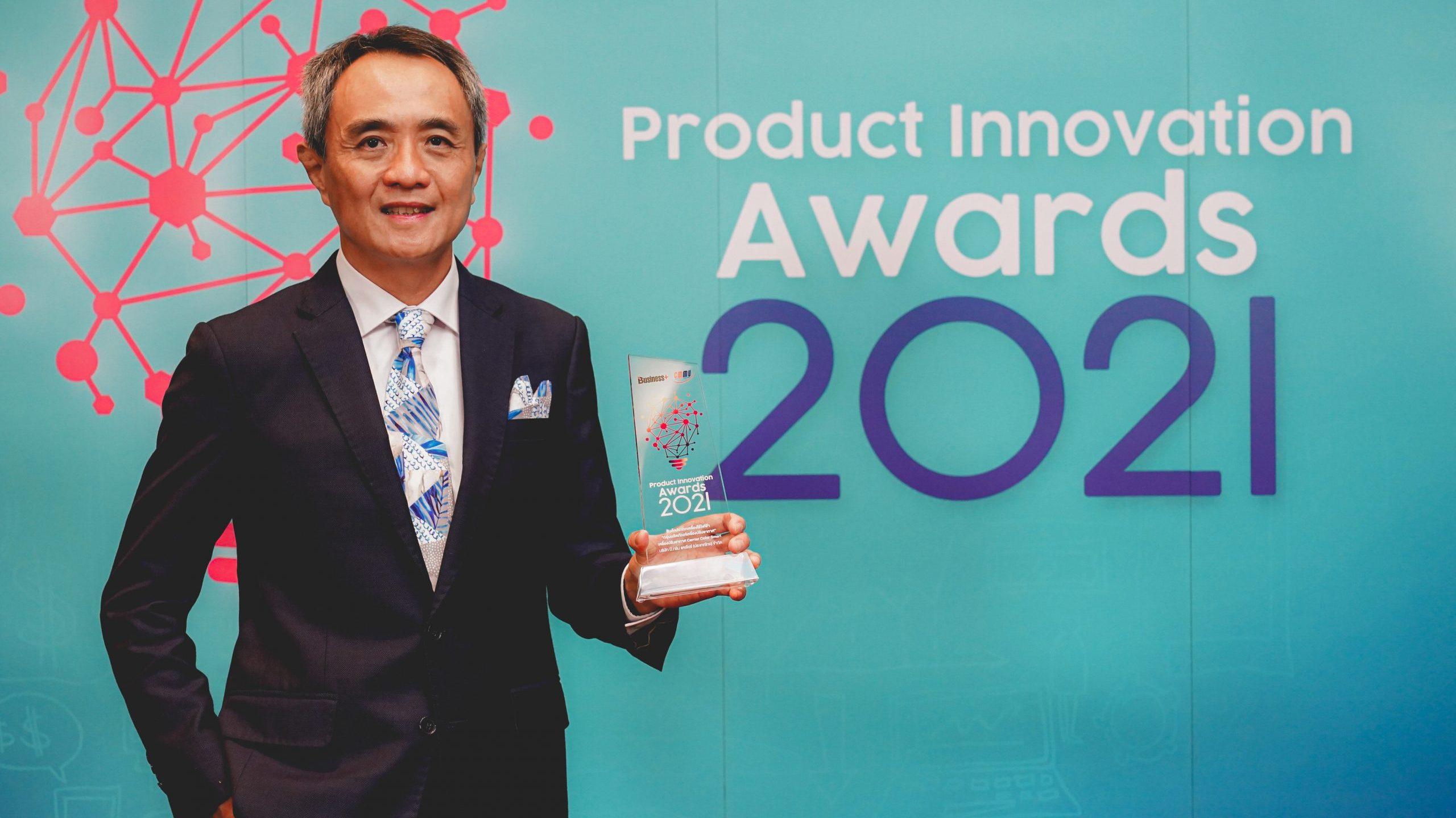 carrier Product Innovation Award 2021 แอร์แคเรียร์