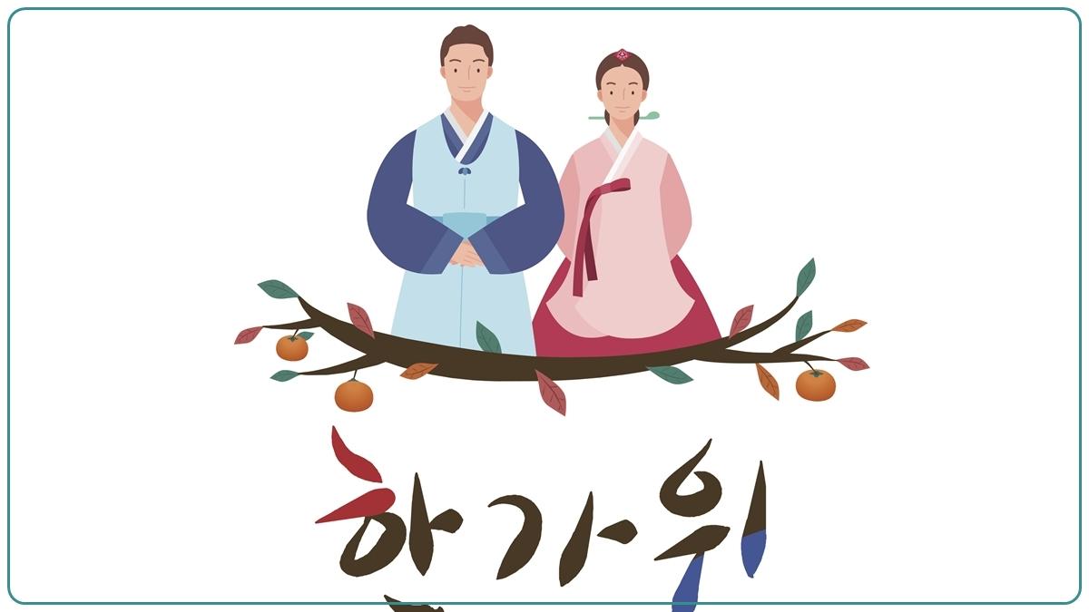 ประเทศเกาหลี วัฒนธรรม เกาหลีใต้ เทศกาลชูซอก
