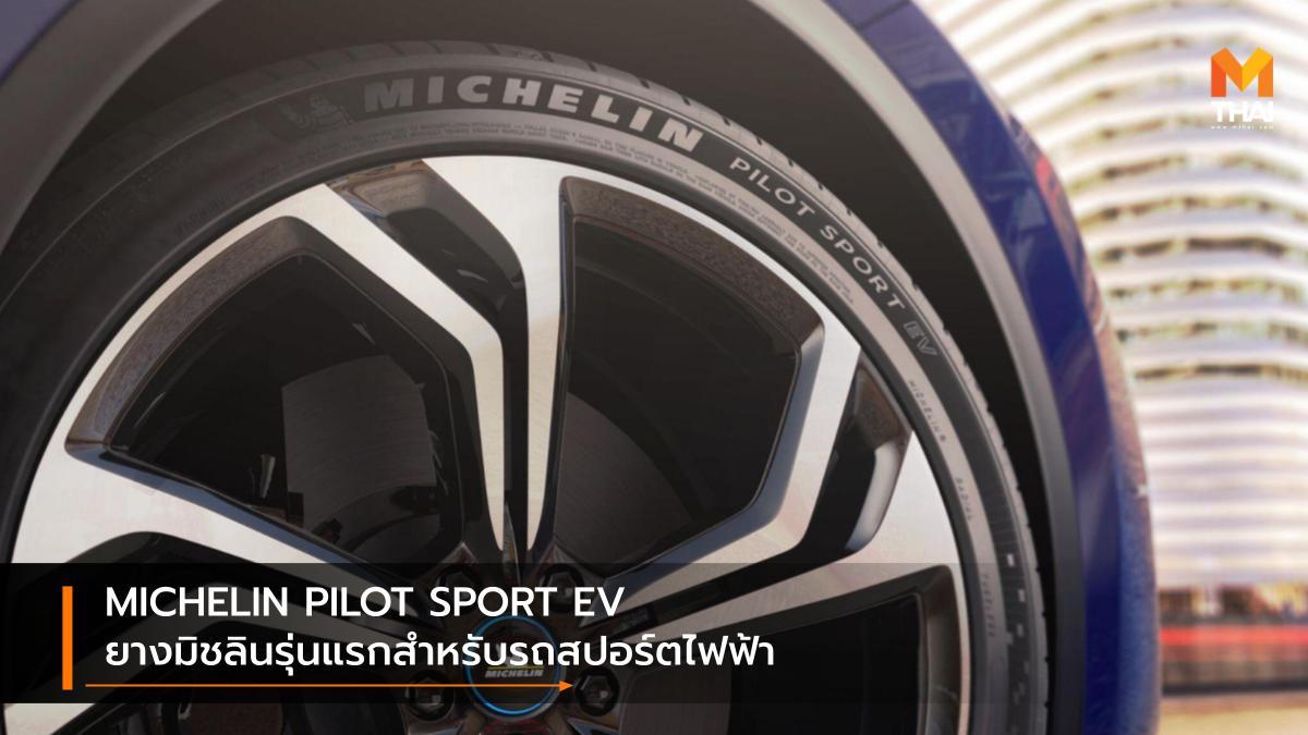 EV car Michelin MICHELIN Pilot Sport MICHELIN Pilot Sport EV มิชลิน ยางรถยนต์ รถยนต์ไฟฟ้า