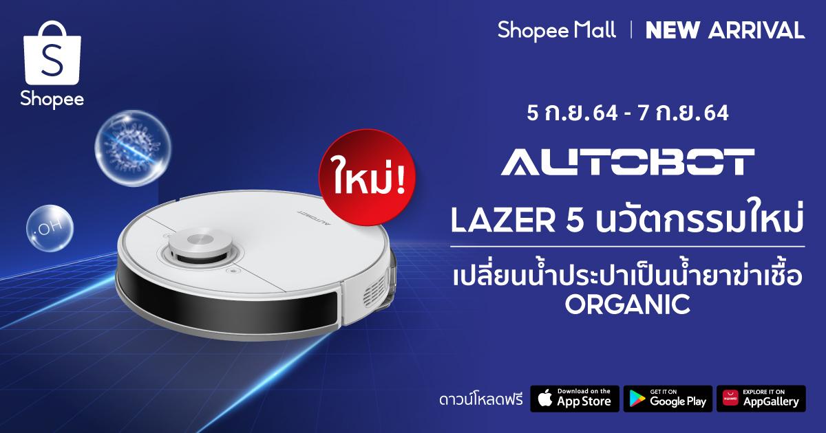 Autobot Lazer 5 Shopee Shopee 9.9 Super Shopping Day
