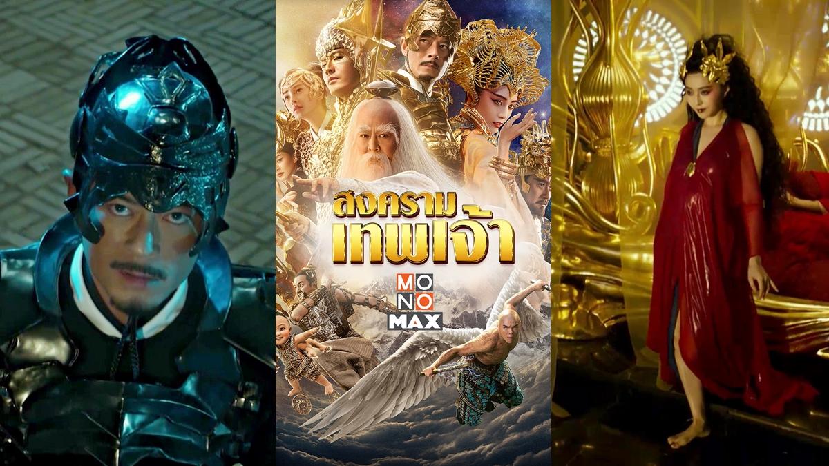 League of Gods สงครามเทพเจ้า monomax กู่เทียนเล่อ ฟ่านปิงปิง ภาพยนตร์จีน ภาพยนตร์ต่างประเทศ แนะนำหนังจีน