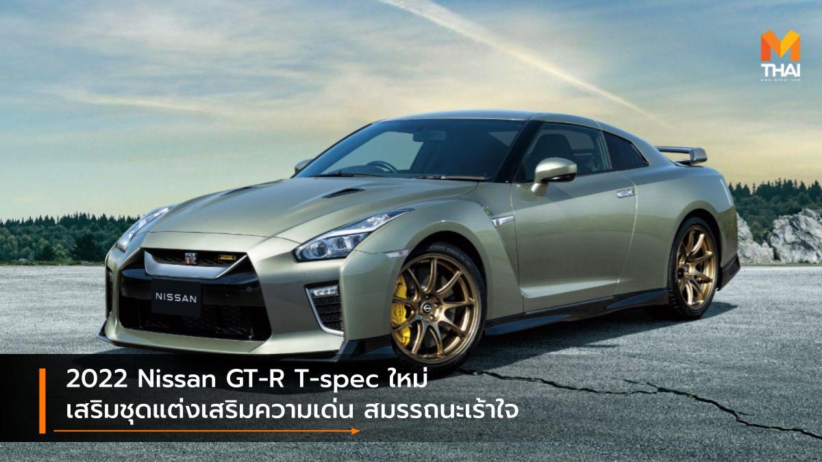 nissan nissan GT-R Nissan GT-R Premium Edition T-spec Nissan GT-R Track Edition Engineered by NISMO T-spec นิสสัน นิสสัน จีทีอาร์ รถรุ่นพิเศษ