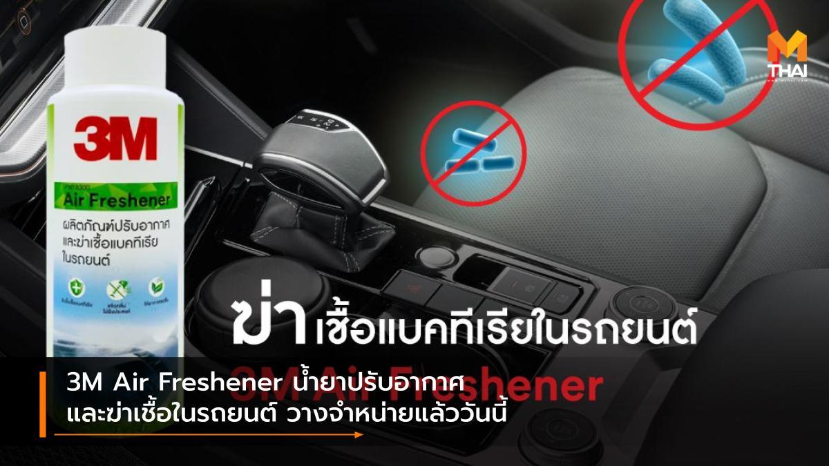 3M Air Freshener