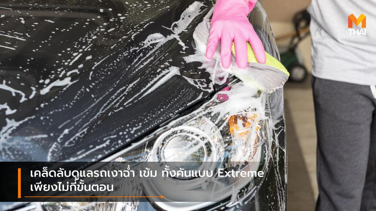 3M 3M Pro Care ความรู้เรื่องรถ ดูแลรักษารถ ทำความสะอาดรถ