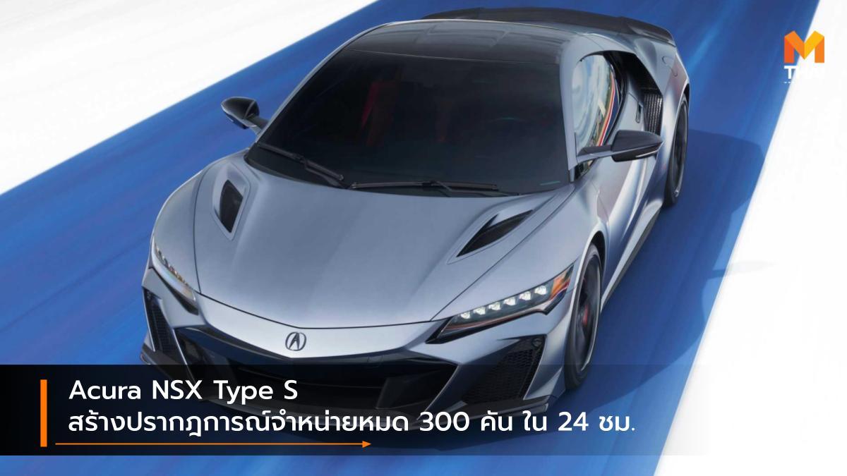 Acura Acura NSX Acura NSX Type S Honda NSX Type S รถรุ่นพิเศษ