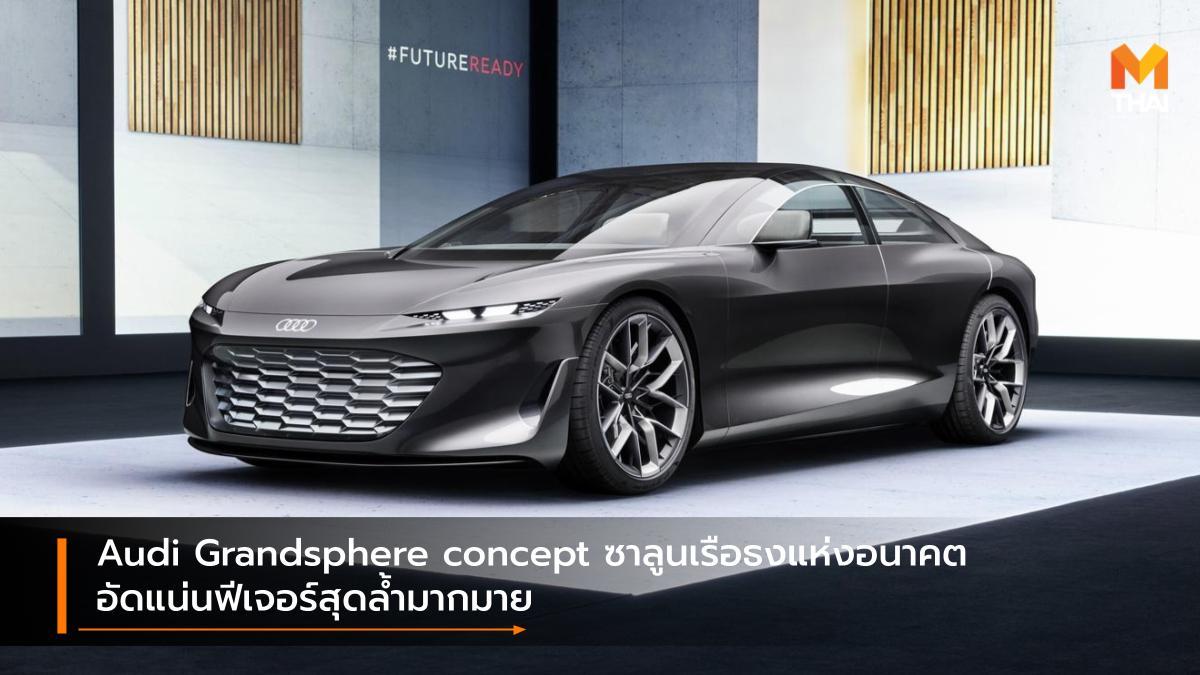 audi Audi Grandsphere concept Concept car รถคอนเซ็ปต์ อาวดี้