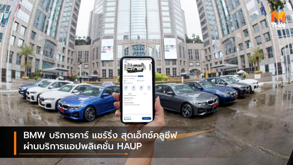 BMW Car Sharing HAUP คาร์ แชร์ริ่ง บีเอ็มดับเบิลยู รถหรู ฮ้อปคาร์