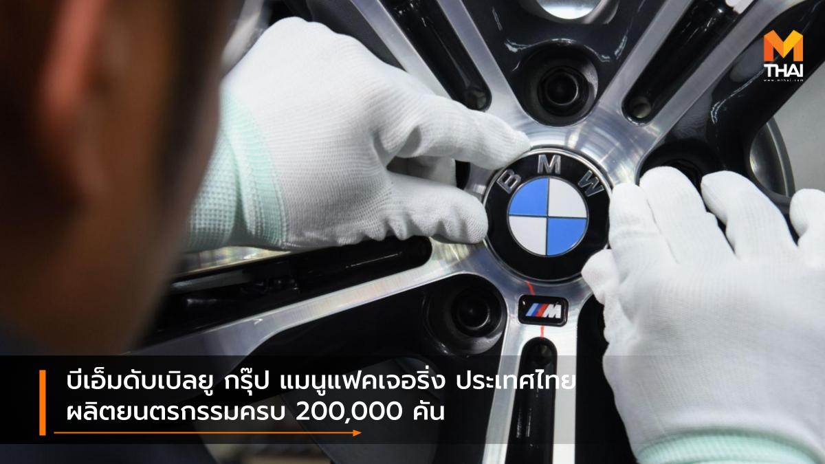BMW บีเอ็มดับเบิลยู กรุ๊ป ประเทศไทย บีเอ็มดับเบิลยู กรุ๊ป แมนูแฟคเจอริ่ง ประเทศไทย