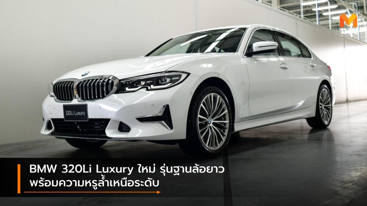 BMW BMW 320Li Luxury บีเอ็มดับเบิลยู รถใหม่ ราคารถใหม่