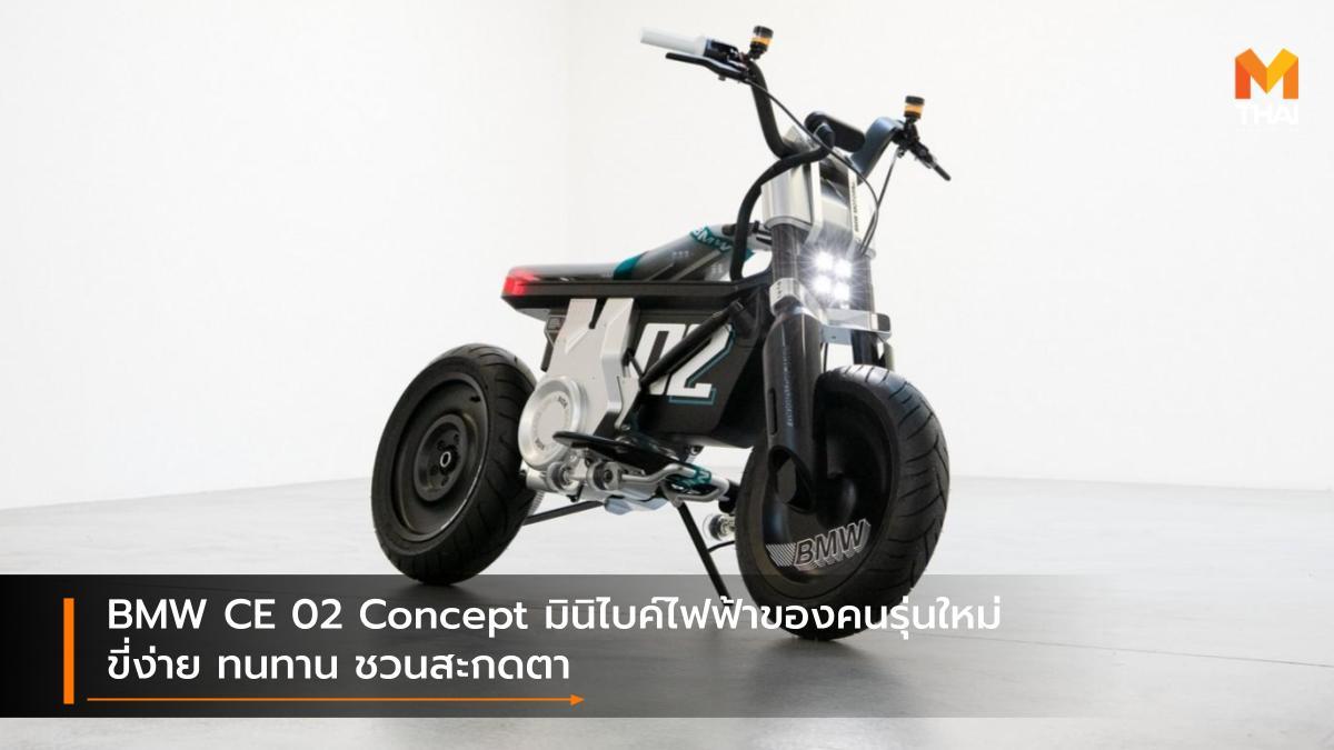 BMW CE 02 Concept BMW Motorrad concept bike บีเอ็มดับเบิลยูมอเตอร์ราด มอเตอร์ไซค์คอนเซ็ปต์
