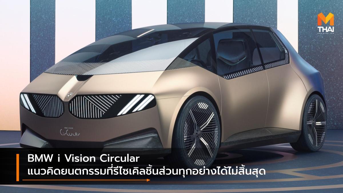 BMW BMW i Vision Circular Concept car EV car Munich Motor Show 2021 TheIAA MOBILITY 2021 บีเอ็มดับเบิลยู รถคอนเซ็ปต์
