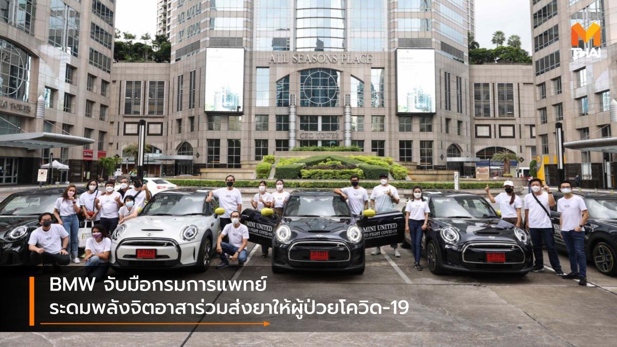 BMW Home Isolation mini กรมการแพทย์ บีเอ็มดับเบิลยู กรุ๊ป ประเทศไทย โควิด-19