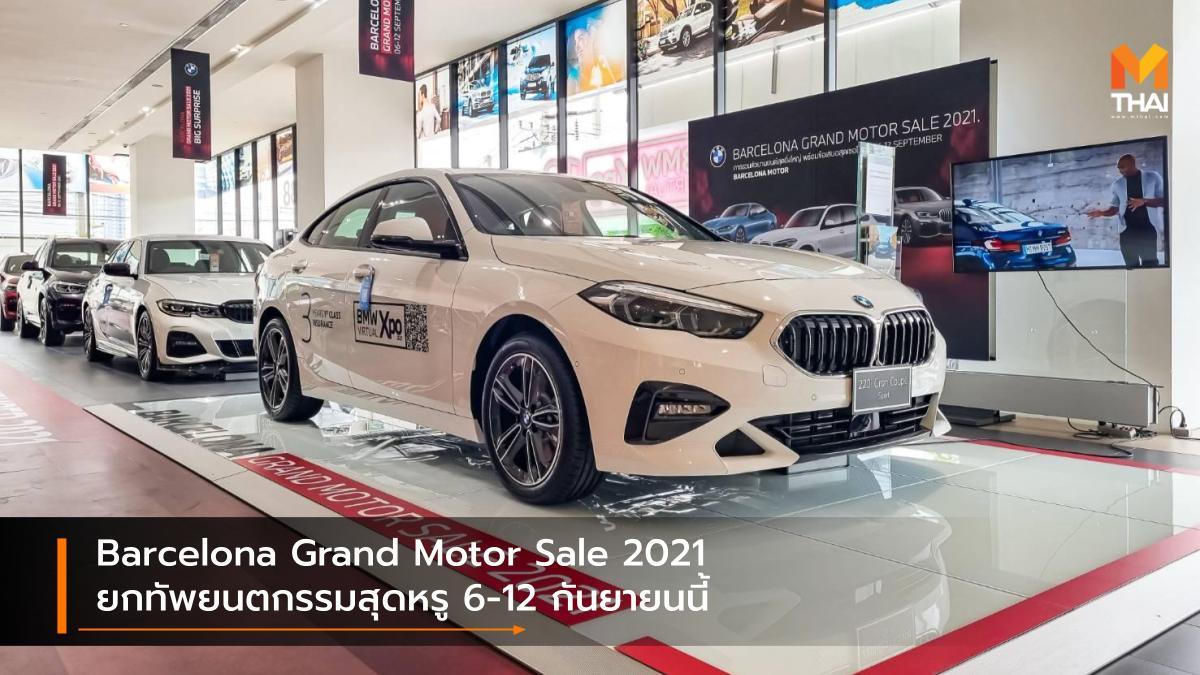 Barcelona Grand Motor Sale 2021 Barcelona Motor BMW BMW Motorrad BMWVirtual Expo mini บาเซโลนา มอเตอร์ บีเอ็มดับเบิลยู บีเอ็มดับเบิลยู มอเตอร์ราด ประเทศไทย มินิ