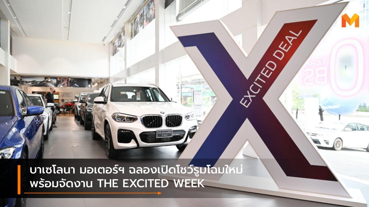 Barcelona Motor BMW BMW Motorrad mini บาเซโลนา มอเตอร์ บีเอ็มดับเบิลยู บีเอ็มดับเบิลยู มอเตอร์ราด ประเทศไทย มินิ