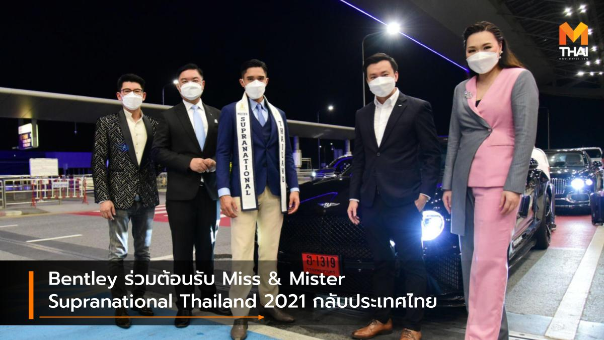 Bentley Bentley Continental GT V8 Bentley Flying Spur Miss & Mister Supranational Thailand 2021 มิส แอนด์ มิสเตอร์ ซูปราเนชันแนล ไทยแลนด์ 2021 เบนท์ลีย์