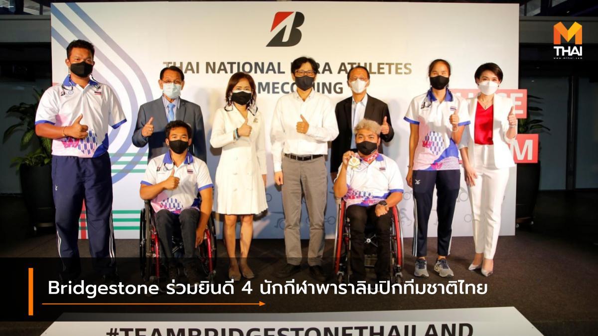 Bridgestone บริดจสโตน พาราลิมปิก พาราลิมปิก โตเกียวเกมส์ 2020 พาราลิมปิกเกมส์ 2020 พาราลิมปิกแห่งประเทศไทย
