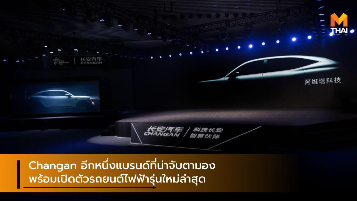 AVATAR E11 Changan Automobile Changan C385 EV car ฉางอัน ออโตโมบิล รถยนต์ไฟฟ้า