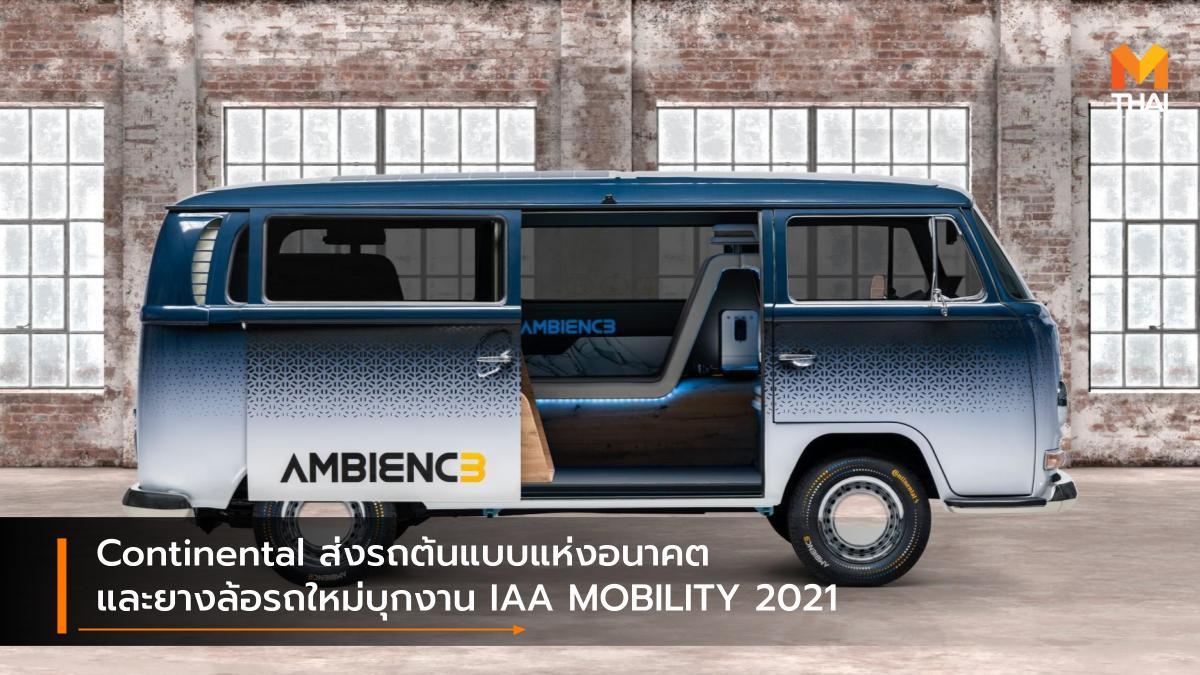 Concept car CONTINENTAL Munich Motor Show 2021 TheIAA MOBILITY 2021 คอนติเนทัล รถคอนเซ็ปต์