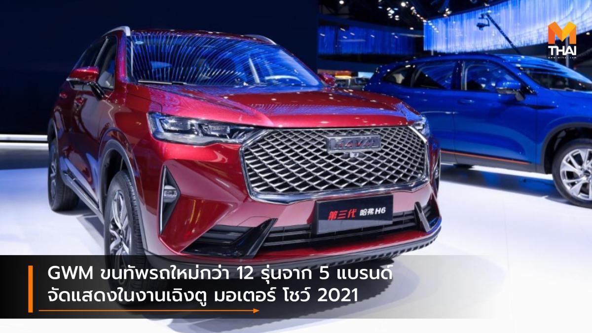 Chengdu Auto Show 2021 Great Wall Motor GWM Group Haval Ora TANK Wey เกรท วอลล์ มอเตอร์