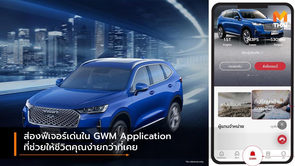 Great Wall Motor GWM GWM Application เกรท วอลล์ มอเตอร์ แอปพลิเคชั่น