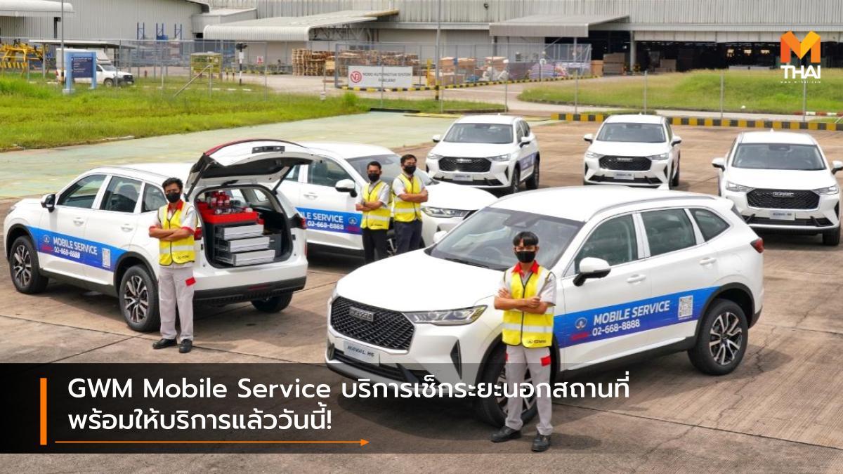 Great Wall Motor GWM Group GWM Mobile Service ตรวจสภาพรถ เกรท วอลล์ มอเตอร์