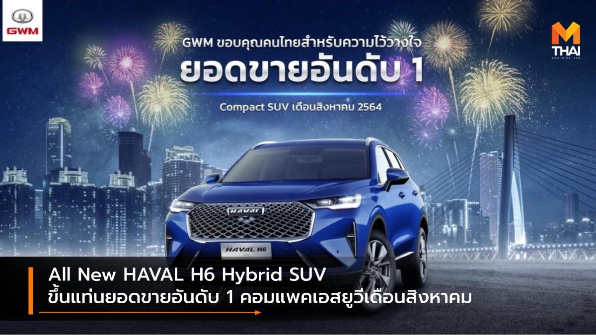 Great Wall Motor GWM HAVAL H6 Hybrid Suv ยอดขายรถยนต์ เกรท วอลล์ มอเตอร์