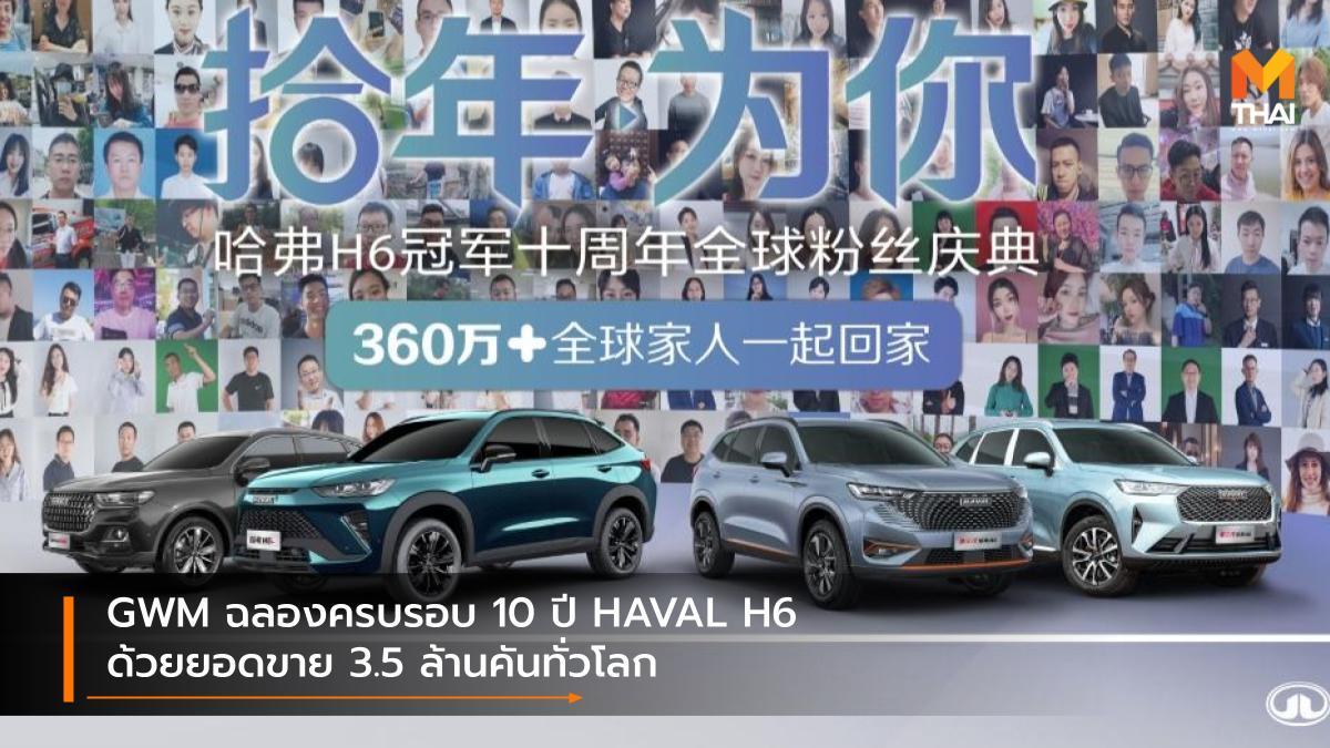 Chengdu Auto Show 2021 Great Wall Motor GWM Haval HAVAL H6 HAVAL H6 Hybrid Suv ยอดขายรถยนต์ เกรท วอลล์ มอเตอร์