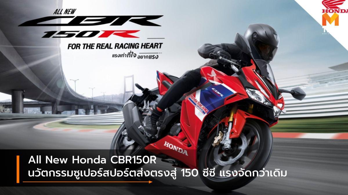 HONDA Honda CBR150R รถจักรยานยนต์ฮอนด้า รถใหม่ ราคารถใหม่ ฮอนด้า